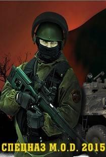 Сталкер Спецназ мод 2015