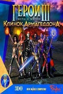 Герои 3 Клинок Армагеддона