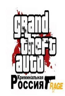 ГТА 4 Криминальная Россия