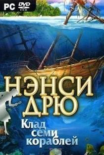 Нэнси Дрю Клад Семи кораблей