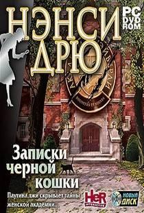 Нэнси Дрю Записки Черной кошки