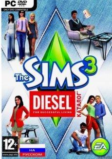 Симс 3 Diesel