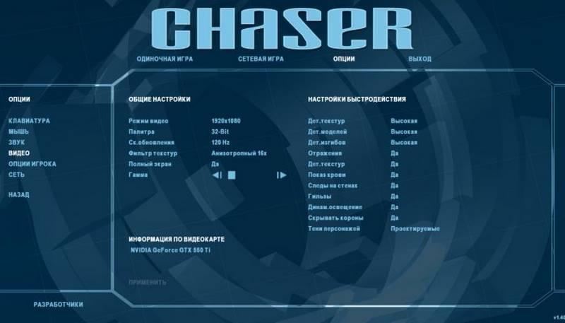 Chaser Вспомнить всё