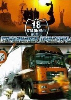 18 стальных колес. Украинские просторы