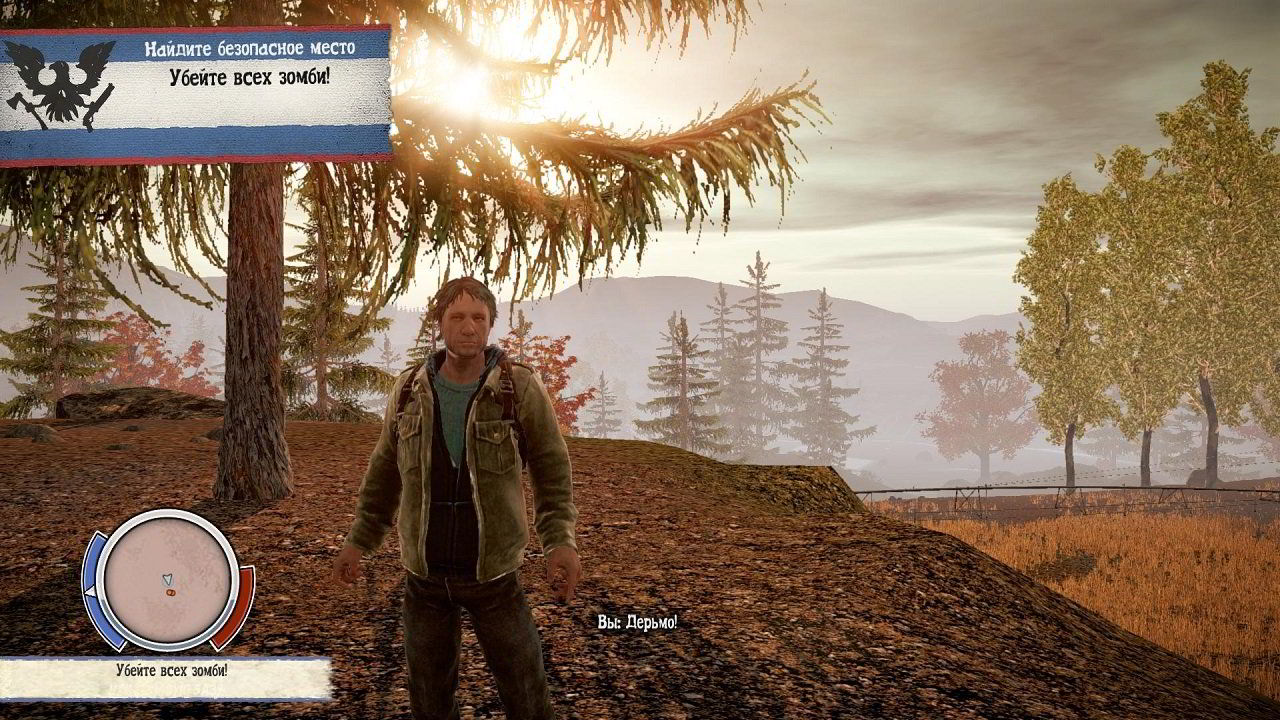 Скачать state of decay с модами