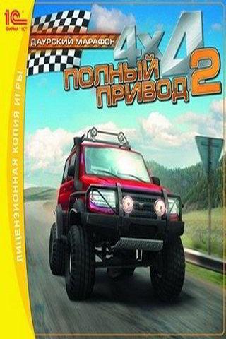Скачать торрент полный привод 2 unlimited edition.