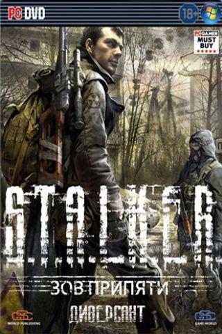 Stalker Безумный Гибрид Скачать Торрент - фото 5