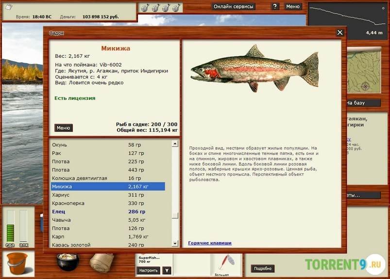 Русская Рыбалка 3.7.5 торрент