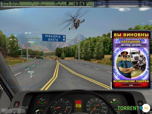 Дальнобойщики 1 игра для windows 7 скачать о