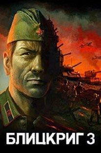 Blitzkrieg 0